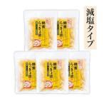 【山田養蜂場】【送料無料】 蜂蜜らっきょ漬 減塩タイプ 1袋(100g)×5袋セット /はちみつ /ギフト