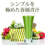 青汁30包 大麦若葉 抹茶 よもぎ やまだの青汁はお子様にも美味しい、飲みやすいと好評。1日の野菜不足と食物繊維たっぷりでダイエッターを応援