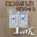 真鯛のだし塩(2袋セット)条件付き送料無料 だし塩 調味料 国内産 真鯛 伊豆 山田屋