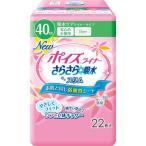(まとめ)日本製紙クレシア 尿とりパッド ポイズライナー(3)安心の少量用 22枚入 袋 80906〔×15セット〕