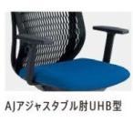 AJ chair エージェイ チェア アジャスタブル肘 内田洋行 5-347-090x UCHIDA