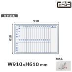 壁掛 ホワイトボード MAJIシリーズ 馬印 月予定表 91x61cm ホーロー板面 MH23M UMAJIRUSHI