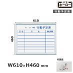 壁掛 ホワイトボード MAJIシリーズ 馬印 行動予定表 7名 61x46cm ホーロー板面 MH2Q UMAJIRUSHI
