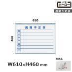 壁掛 ホワイトボード MAJIシリーズ 馬印 週間予定表 61x46cm ホーロー板面 MH2W UMAJIRUSHI