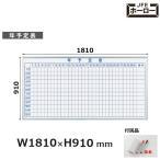壁掛 ホワイトボード MAJIシリーズ 馬印 年間予定表 181x91cm ホーロー板面 MH36MY UMAJIRUSHI