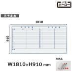 壁掛 ホワイトボード MAJIシリーズ 馬印 月予定表 181x91cm ホーロー板面 MH36Y UMAJIRUSHI