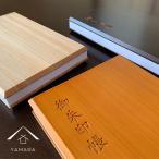 全3色 朱印帳 木製 紀州檜 日本製 国産 名入れ ギフト プレゼント