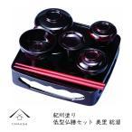 仏器膳 低型仏膳セット 美里 総溜 16.5cm 日本製 紀州漆器