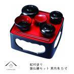 仏器膳 茜仏膳セット 黒内朱 椀付 5寸 食洗器対応 日本製 紀州漆器