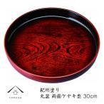 お盆 トレー 丸盆 両面ケヤキ杢 30cm 塗り 和 日本製 紀州漆器