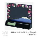 フォトフレーム 時計付き写真立て 集い 富士に桜 黒 紀州漆器 ギフト 名入れ プレゼント