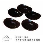 茶托 4.5寸(13.5cm) 長角型 溜松葉(5枚組)