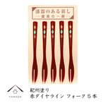 フォーク 和菓子 お菓子 赤ダイヤライン 5本セット 漆器 洋菓子 ギフト 母の日 敬老の日 カトラリー
