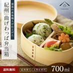紀州-KISHU-曲げわっぱ弁当箱 選べる16種類 日本製