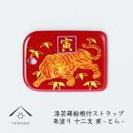 ショッピング寅 根付・ストラップ 干支シリーズ 寅 とら 蒔絵 漆芸 家紋(葵) 日本製 紀州漆器