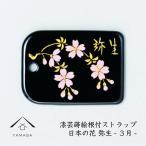 ストラップ 根付 日本の花シリーズ 弥生 蒔絵 漆芸 日本製 紀州漆器