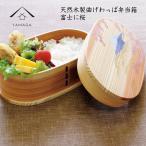 曲げわっぱ 弁当箱 富士に桜 紀州蒔絵塗り まげわっぱ 漆器 富士山 さくら 日本製