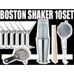 豪華 ボストンシェーカー お買い得10点セット ボストンシェイカー カクテルグラス バーツール バーテンダー
