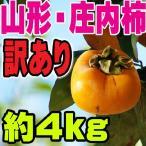 山形県産 訳あり 庄内柿 4kg(2kg箱×2約30個) 送料無料 種無し柿 お買い得 お徳用 ご家庭用