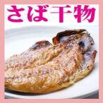 サバ 干物 200g〜250g冷蔵 一夜干し さば 鯖 国産 脂の載ったサバ 朝ごはん 晩ごはん おつまみ 晩酌 食品 魚介類 海産物