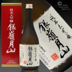 銀嶺月山 純米大吟醸  720ml IWC(インターナショナルワインチャレンジ)2014部門トロフィー獲得酒