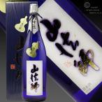 山法師 大吟醸 『恵比寿』 1.8L