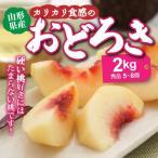 もも 硬い桃 8月下旬頃から発送 山形県産 おどろき桃 2kg (5〜6個) 送料込