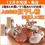 かき 柿 干し柿 山形県上山市産「紅干し柿」 32個入(Lサイズ)×2箱 送料込