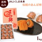 初売り セール あんぽ柿 JAふくしま未来 蜂屋あんぽ柿 1kg ※1kg (3L〜5L 9〜12個) 送料込