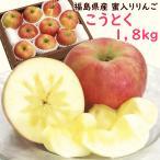 りんご 10月下旬頃から発送 福島県産 蜜入り りんご こうとく 高徳 1,8kg (6〜10玉)  送料込 ふくしまプライド。体感キャンペーン(果物/野菜)
