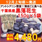 千葉県産「黒落花生」 150g×5袋