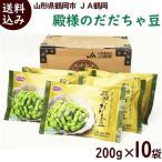 だだちゃ豆 枝豆 冷凍 殿様のだだちゃ豆 山形県鶴岡市産「冷凍だだちゃ豆」 200g×10袋 送料込