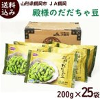 だだちゃ豆 枝豆 冷凍 殿様のだだちゃ豆 山形県鶴岡市産「冷凍だだちゃ豆」 200g×25袋 送料込