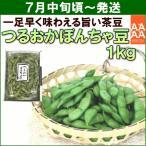 枝豆 茶豆 7月中旬頃から発送・山形セレクション「つるおかぼんちゃ豆」 1kg