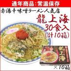 ラーメン 龍上海 赤湯からみそラーメン(生・味噌スープ、辛味噌つき) 計30食(3食入×10箱)