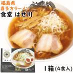 喜多方ラーメン 福島県 食堂 はせ川 喜多方ラーメン4食入(生麺110g×4袋、スープ47g×4袋) 送料込