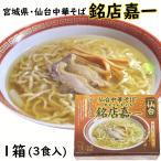 ラーメン 仙台 中華そば 嘉一 中華そば 3食 (1箱 3食入り 麺120g×3 醤油スープ60g×3)  送料込