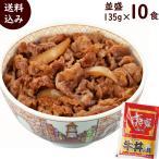 すき家 牛丼の具(冷凍) 135g×10袋