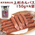 米沢食肉公社 上杉カルパス 150g×4袋