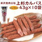 米沢食肉公社 上杉カルパス 小パック43g×10袋 送料込