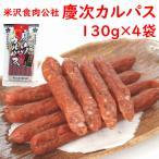 米沢食肉公社 慶次カルパス 130g×4袋 送料込