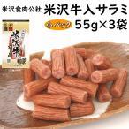 米沢食肉公社 米沢牛入りサラミ 55g×8袋 送料込