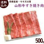 山形牛 すき焼き肉 500g  ※個体識別番号証明書有 高橋畜産 すき焼き 牛肉 山形牛 すき焼き