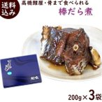 郷土料理 山形 高橋鯉屋 骨まで食べられる 山形 棒だら煮 200g×3袋   ※ギフト化粧箱