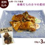 郷土料理 山形 さとう食品 本棒だらのカマの煮付 150g×3袋