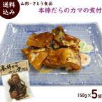 郷土料理 山形 さとう食品 本棒だらのカマの煮付 150g×5袋