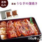 うなぎ 冷凍 国産うなぎの蒲焼 100g串×2袋 タレ・山椒2袋付き 送料込