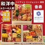 おせち料理 おせち 2022 ハイアット リージェンシー 東京 監修おせち「香寿」 和洋中三段重(計43種) 約3〜4人前 送料無料