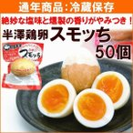 味付たまご 卵 燻製 半澤鶏卵 スモッち 50個 送料込