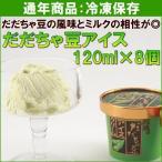アイス JA鶴岡 だだちゃ豆アイス 120ml×8個 送料込